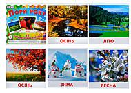 Мини-карточки «Времена года», 1001-1