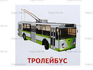 Мини-карточки «Транспорт», 1027-1, фото