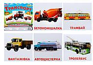 Мини-карточки «Транспорт», 1027-1, игрушки