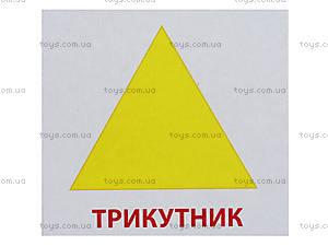 Мини-карточки «Геометрические фигуры», 0914, фото