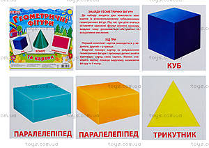 Мини-карточки «Геометрические фигуры», 0914