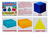 Мини-карточки «Геометрические фигуры», 0914, купить