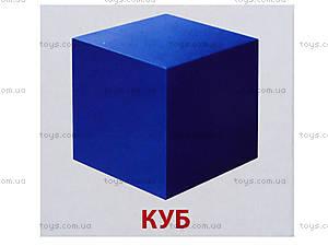 Мини-карточки «Геометрические фигуры», 0914, отзывы