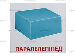 Мини-карточки «Геометрические фигуры», 0914, цена