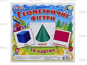 Мини-карточки «Геометрические фигуры», 0914, игрушки