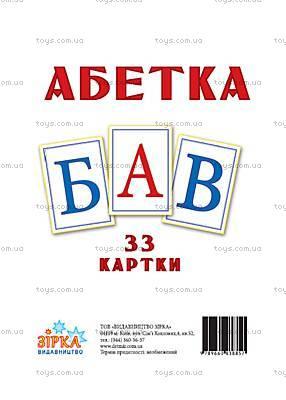Большие обучающие карточки «Буквы», 67148