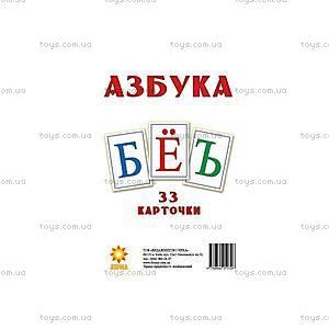 Карточки «Буквы», 80997