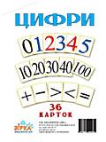 Карточки макси «Цифры», 71358