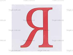 Карточки-мини «Буквы», КД0291, купить