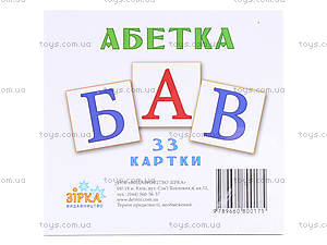 Карточки-мини «Буквы», КД0291, фото