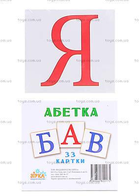 Карточки-мини «Буквы», КД0291