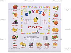 Карточки-мини «Фрукты», КД027, фото