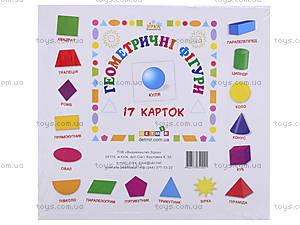 Карточки-мини «Геометрические фигуры», КД021, купить