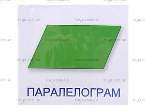 Карточки-мини «Геометрические фигуры», КД021, фото