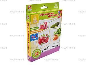 Обучающие карточки «Фрукты, овощи и ягоды», VT1301-02, toys.com.ua