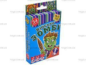 Карточная игра «Армия зомби», VT2303-06