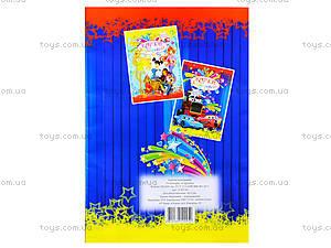 Цветной картон А4, 10 листов, КРИМ ПАК, купить