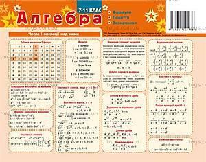 Картонка-подсказка «Алгебра», 66438