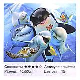 """Картина по номерам + Алмазная мозаика """"Подводная братва"""" ★★★★, 74661, Украина"""