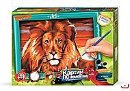 Картина по номерам «Лев» Dankotoys, KN-01-01,02,0, іграшки