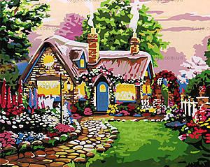 Картина по номерам «Маленький сказочный домик», КН047