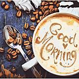 Картина по номерам «Утро начинается с кофе», КНО5523, цена