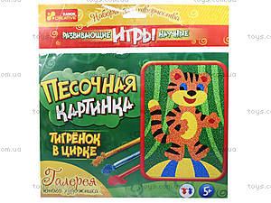 Картина из песка «Тигр», 9713-1, игрушки