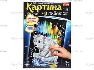 Картина из пайеток «Мишка», 4747, купить