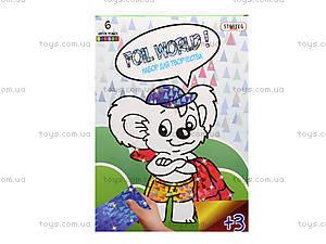Картинка из фольги MIX, 12 видов, 700-13, toys.com.ua