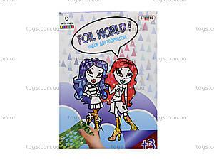 Картинка из фольги MIX, 12 видов, 700-13, іграшки