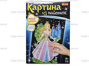Картинка из пайеток «Принцесса», 4748, цена