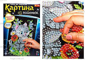 Картинка из пайеток «Котенок», 4746, фото