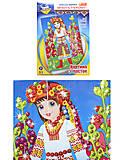 Картинка из пайеток «Украиночка», 4745-01