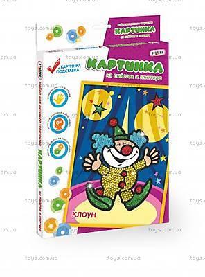 Картинка из пайеток и глиттера «Клоун», 900-6