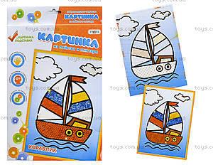 Картинка из пайеток и глиттера «Кораблик», 900-7