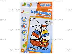 Картинка из пайеток и глиттера «Кораблик», 900-7, цена