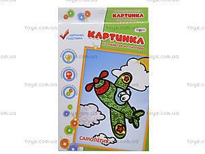 Картинка из пайеток и глиттера «Самолётик», 900-2, цена
