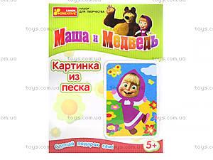 Набор картинка из песка «Маша и Медведь», 2009-8, отзывы