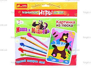 Набор для творчества из песка «Медведь», 2009-7, игрушки