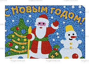 Картинка из песка «Открытка c Дедом Морозом», 2007, купить