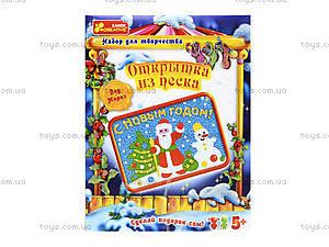 Картинка из песка «Открытка c Дедом Морозом», 2007, цена