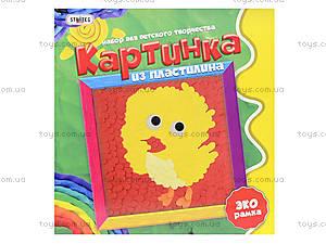 Картинка из пластилина «Цыпленок», 4004, цена