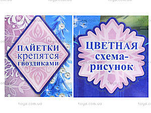 Картинка из пайеток «Снеговик Олаф», 4748-10, фото