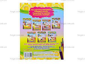 Картинки-невидимки «Желтая», 5540, фото