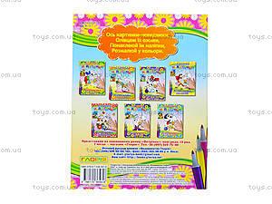 Картинки-невидимки «Розовая», 5618, купить