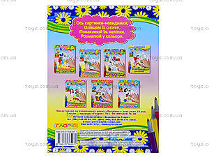 Раскраска для детей «Картинки-невидимки», 5571, купить