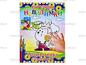 Раскраска для детей «Картинки-невидимки», 5571, фото