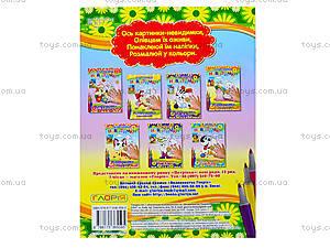 Картинки-невидимки «Зеленая», 5595, купить