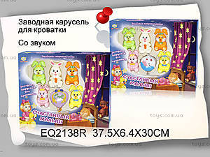 Каруселька «Счастливый малыш», EQ2138R