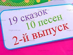 Кассета «В гостях у сказки», LX-631S/651S, фото